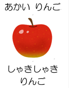 リンゴの絵と文字