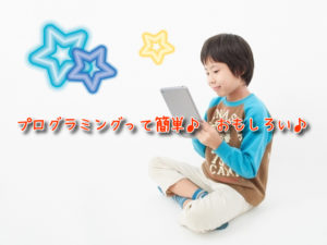 パソコンと男の子
