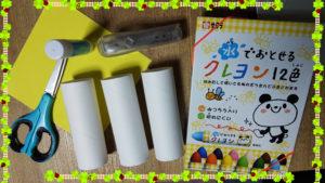 鯉のぼりを作る道具