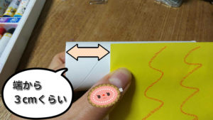 トイレットぺーペーパーの真に折り紙を巻き付ける位置