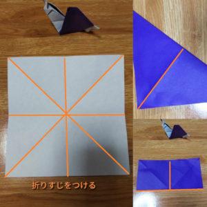 折りすじを付けた折り紙