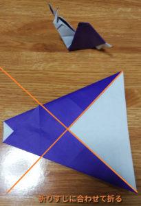 三角に折りすじ通りに折った折り紙