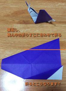 折る位置の指示のある紫の折り紙