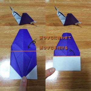折る位置の指示がある紫の折り紙
