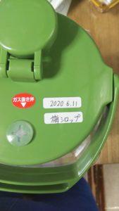 梅シロップのフタに日付と中身のラベル添付