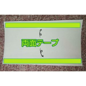 両面テープを貼られた画用紙