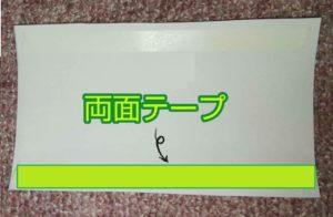 白い画用紙に両面テープを貼る位置の矢印