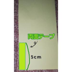 クリーム色の画用紙に両面テープを貼る位置