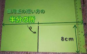 黄緑色の画用紙と切る部分の寸法