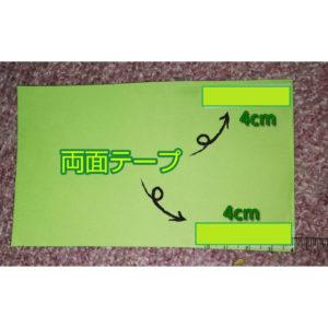 黄緑色の画用紙と両面テープを貼る位置