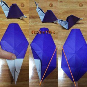 折り方の指示がある紫の折り紙