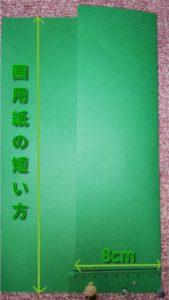 緑色の画用紙と切る部分の寸法