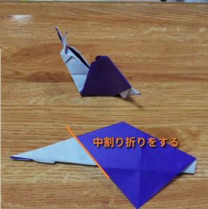 折り方の指示のある紫の折り紙