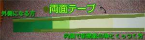 切られた4色の画用紙と両面テープを貼る位置