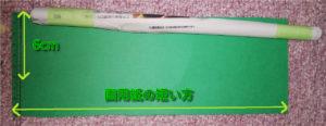 緑の画用紙と切る大きさ