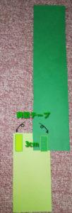 黄緑と緑の切った画用紙と両面テープを貼る位置