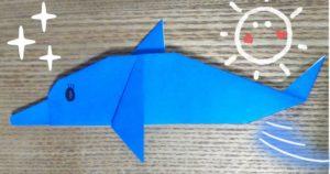 青い折り紙で作ったイルカ