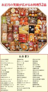 フーディーネット_ふく吉「慶びの宴」