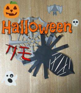 折り紙で作ったクモとクモの巣