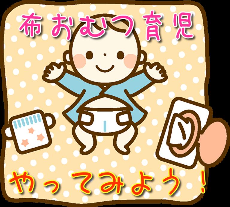 布おむつを使ってみよう!オムツ替え中の赤ちゃん