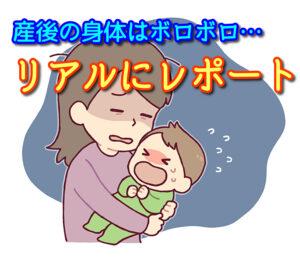 産後の身体はボロボロなリアルレポート育児疲れのママ
