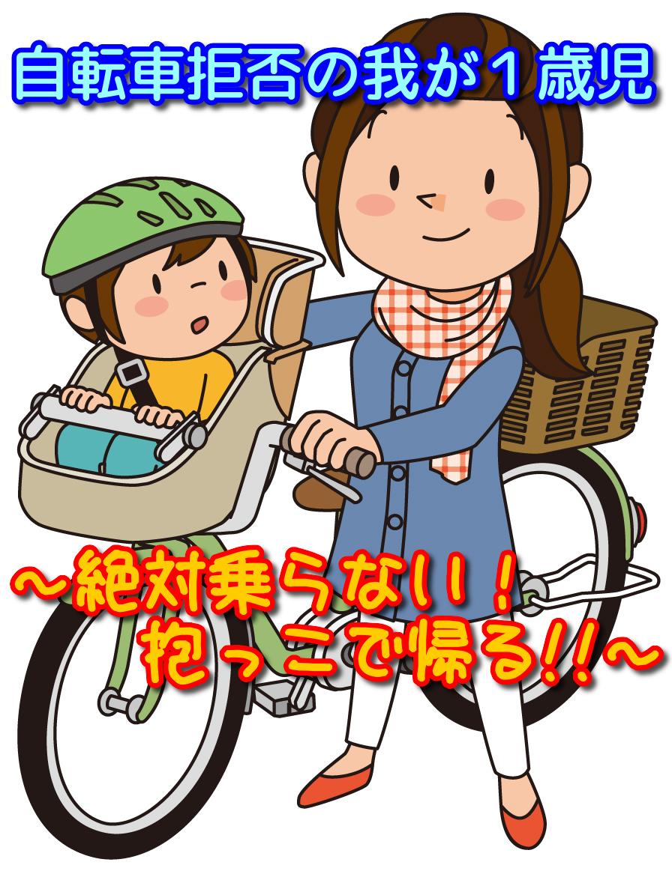 自転車拒否の1歳児「絶対乗らない!抱っこで帰る!!」