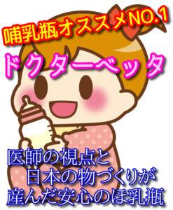 哺乳瓶オススメ!ドクターベッタ 医師の視点と日本の物づくりが産んだ安心のほ乳瓶