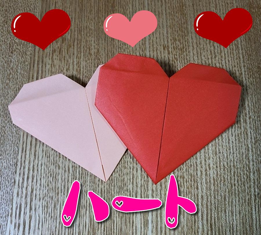 ピンクと赤の折り紙で作った二つのハート