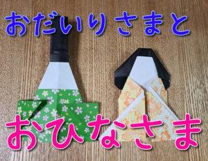 折り紙で作ったおだいりさまとおひなさま