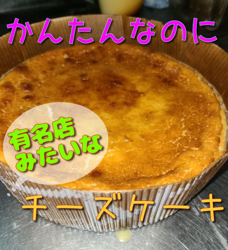 簡単なのにおいしいチーズケーキ