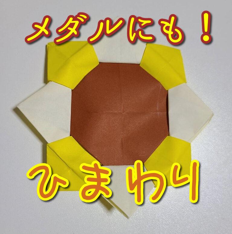 折り紙で作ったひまわり