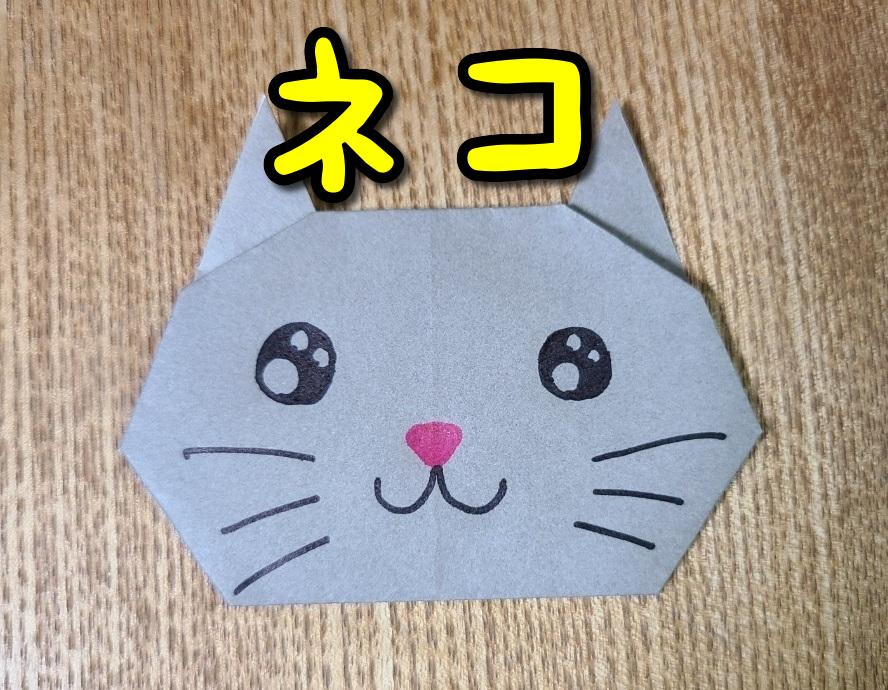 灰色の折り紙で作った猫
