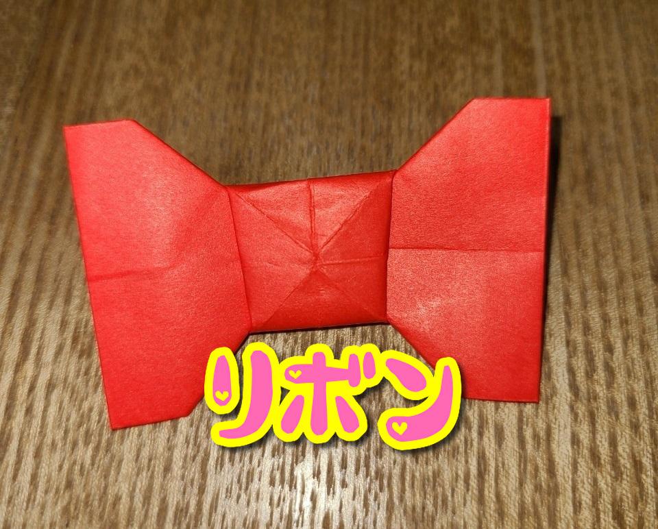 赤い折り紙で作ったリボン